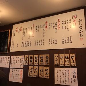 麺屋東京かとむら