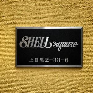 シェルスクエア