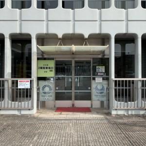 目黒区役所