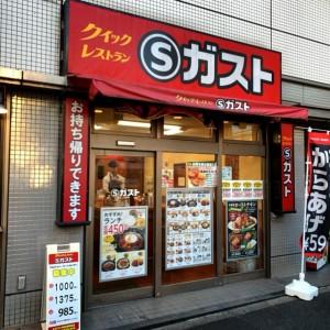 Sガスト 祐天寺駅前店
