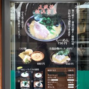 横浜家系らーめん 侍 池尻店