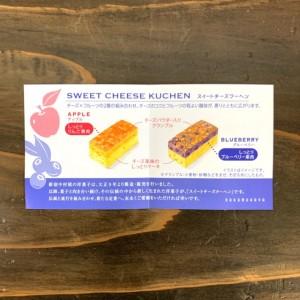 スイートチーズクーヘン