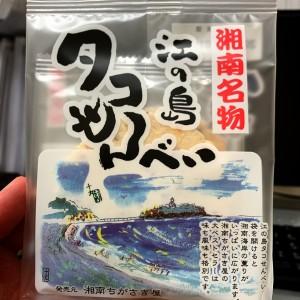 江の島タコせんべい