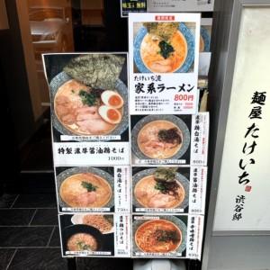 たけいち渋谷邸