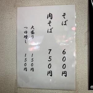 中華そば屋 伊藤