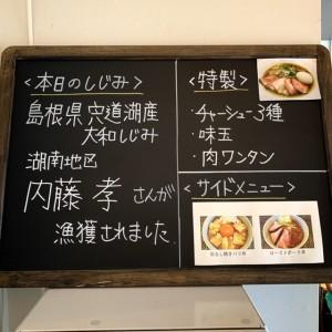 宍道湖しじみ中華蕎麦 琥珀