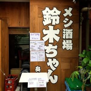 メシ酒場鈴木ちゃん