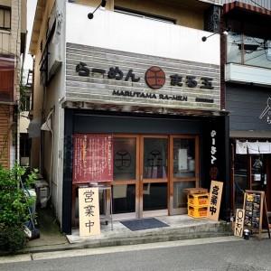 らーめん まる玉 横浜 青葉台店