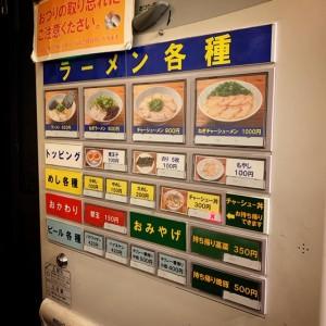博多濃麻呂二子玉川店