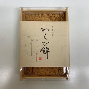 目黒 東山 菓匠雅庵
