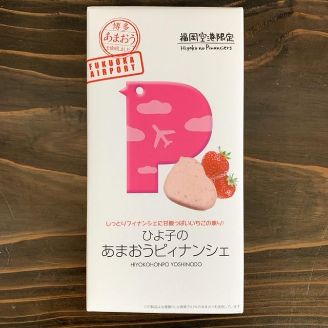 先日、福岡から上京されるお客様よりお土産頂きました!第3弾!ひよ子本舗吉野堂さんの福岡空港限定販売!「ひよ子のあまおうピィナンシェ」です♪の画像