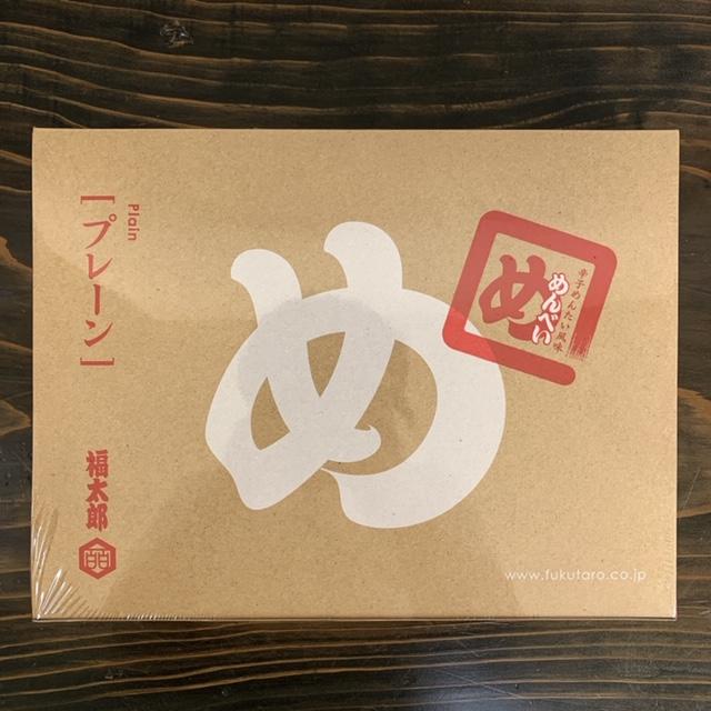 先日、福岡から上京されるお客様よりお土産頂きました!第1弾!山口油屋福太郎の「めんべい」です!の画像